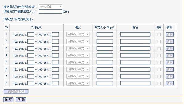 求教路由器限速如何设置,我的路由器型号是TP-LINK TL-R860...