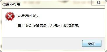 东芝16G的U盘,无法格式化了,请大神帮助!感激不尽