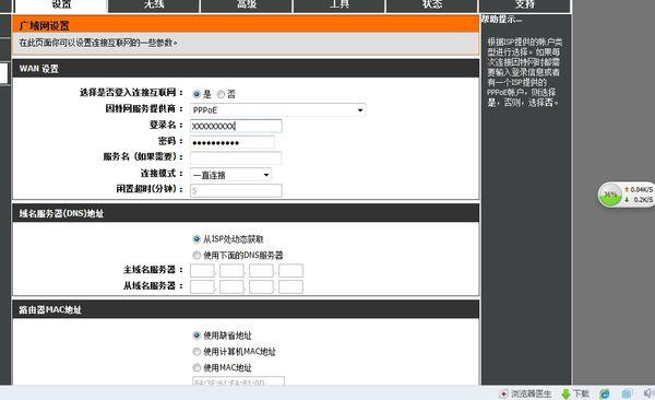 d-linkDIR612无线路由器设置 最好带图文的