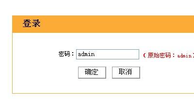 腾达无线路由器登陆界面加载后,输入admin的登录密码进入不去...