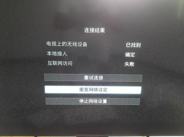 怎么设置内置wifi的索尼电视无线网络连接