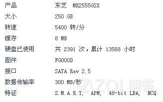 你好,戴尔Vostro1014本本,主板戴尔063MN6,硬盘东芝MK255...
