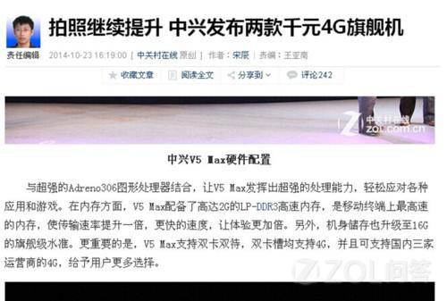 中兴手机V5 Max支持双卡双待,双卡槽均支持4G,并且可支持国内中国移动、联通、电信三家运营商的4G吗?