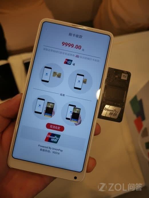 小米和中国银联推出手机POS机?