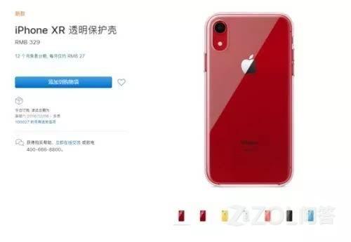 苹果为什么把iPhoneXR的透明壳卖到329元?