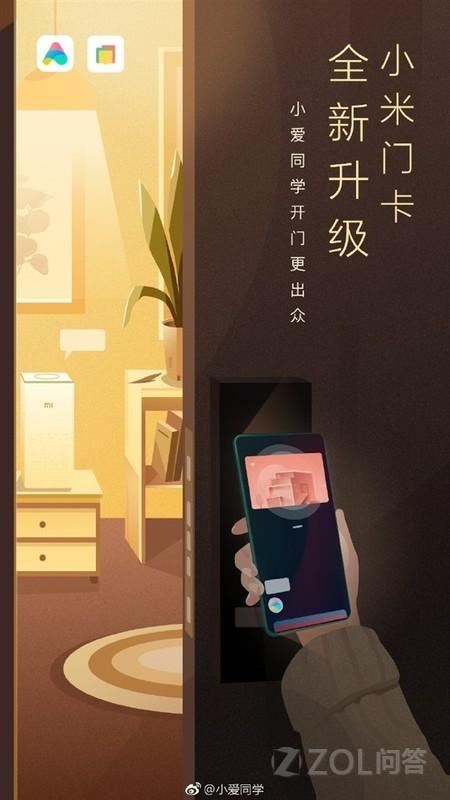 小米门卡可以刷米家智能锁吗?