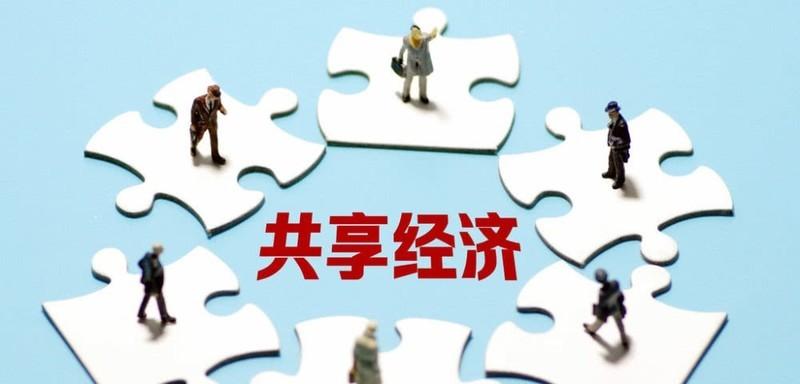 共享经济在中国真的可行吗?