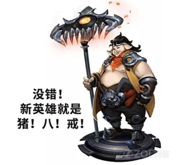 《王者荣耀》新英雄猪八戒好玩么?