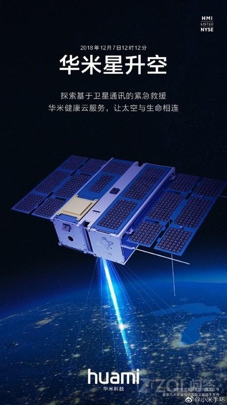 如何看待华米科技首颗卫星发射成功?