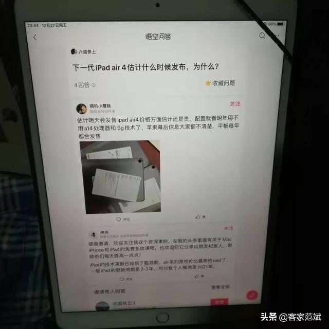 下一代iPad air 4估计什么时候发布,为什么?