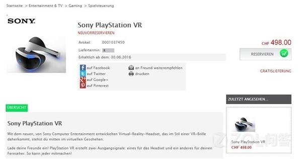 索尼PS VR眼镜值得买吗?