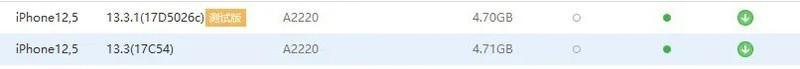 ios13.3.1正式版什么时候推送?