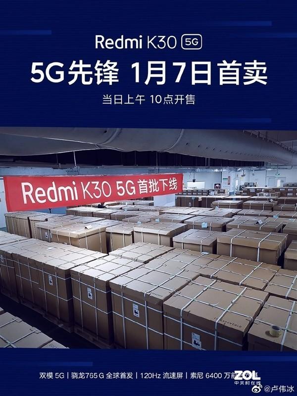 Redmi K30 5G什么时候开卖?