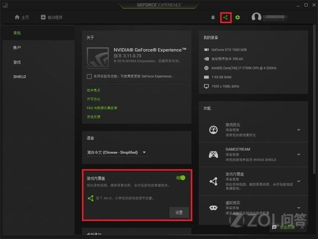 nvdia显卡屏录怎么操作?