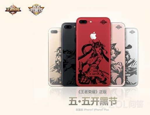 王者荣耀限量版iPhone怎么样?