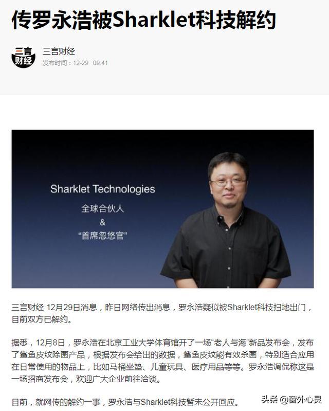 传罗永浩被Sharklet科技解约,大家怎么看?