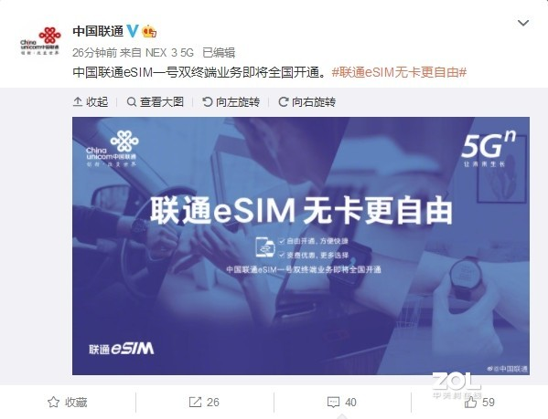 eSIM业务什么时候全国开通?