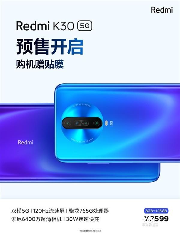 Redmi K30 5G首销需要抢购么?