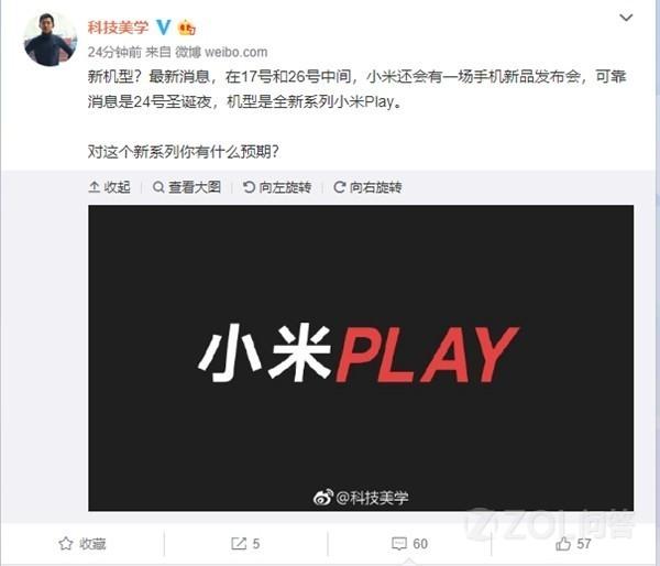 小米要推出全新Play系列娱乐手机?