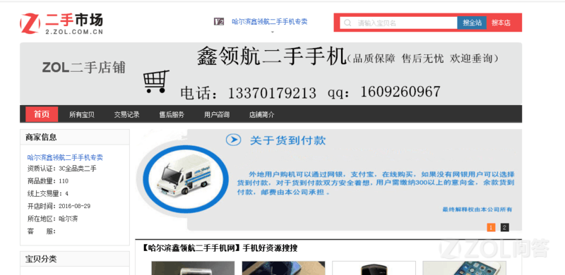 看到一家中关村签约二手商家,手机是运营商专柜展示机很便宜...