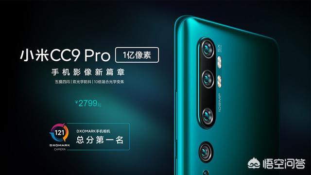 马上5G了,小米昨天发布的cc9Pro到底值得买不?同价位是不是性价比最高的?