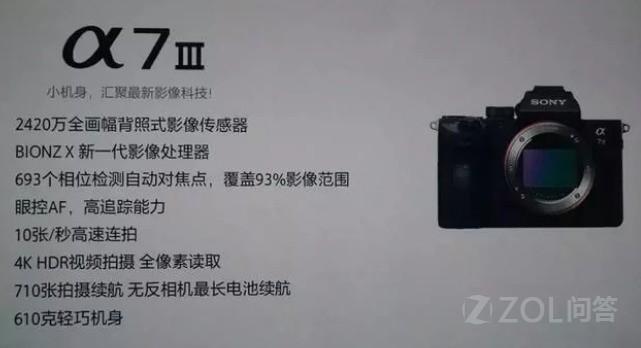 索尼a73怎么样?索尼a73值得买么?索尼a73性价比怎么样?