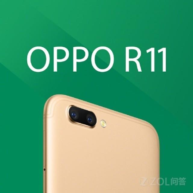 OPPO R11什么时候发布?