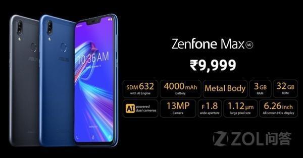 华硕ZenFone Max Pro M2是什么手机?