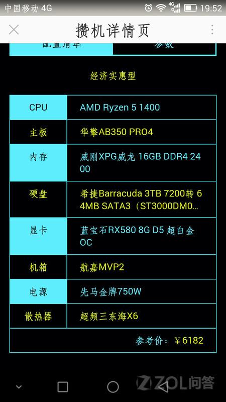 这个配置怎么样?CPU-AMD Ryzen 5 1400  显卡-蓝宝石RX580