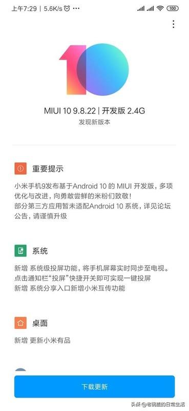 米9系统更新MIUI10.2.35好用吗?