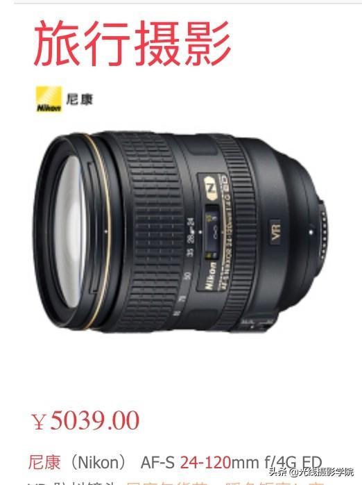 摄影爱好者(尼康党),考虑入2470,纠结适马三代(单纯图便宜),适马四代,尼康一代,有什么建议?