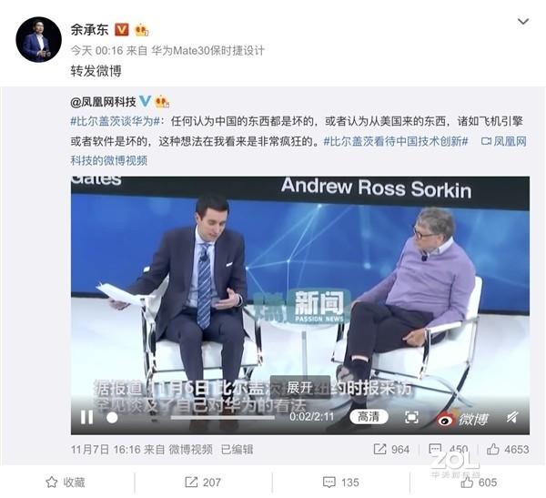 比尔盖茨如何评价中国华为?