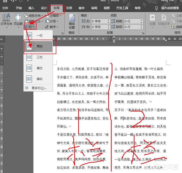 word分两栏后如何设置每栏的页码?