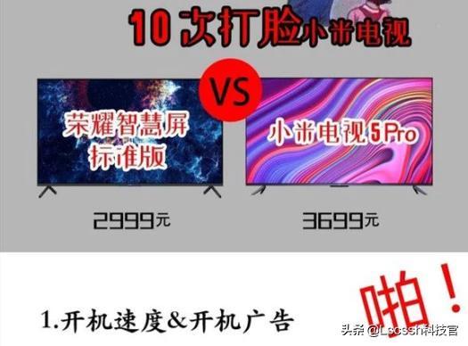荣耀智慧屏和小米电视引发争论,如何看待小米和华为之间的竞争?