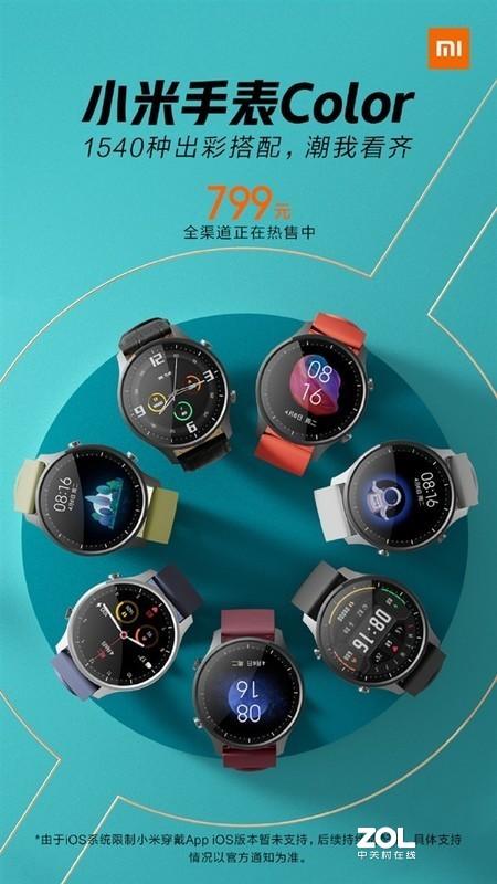 799元的小米手表Color值得买么?