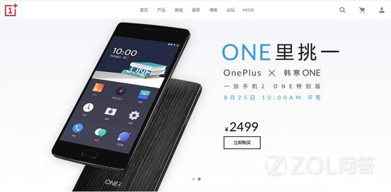 一加手机2 ONE特别版有什么特别?