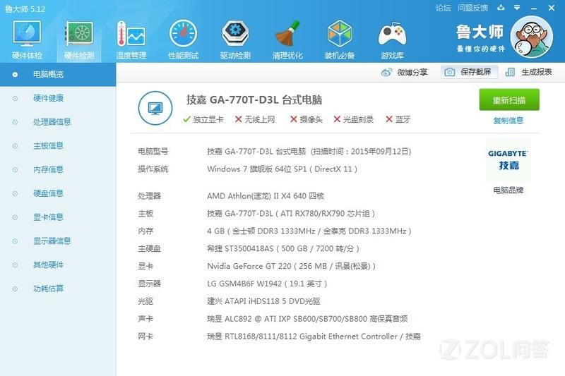 技嘉 GA-770T-D3L 主板,求大神给我的电脑改善升级。  显卡...