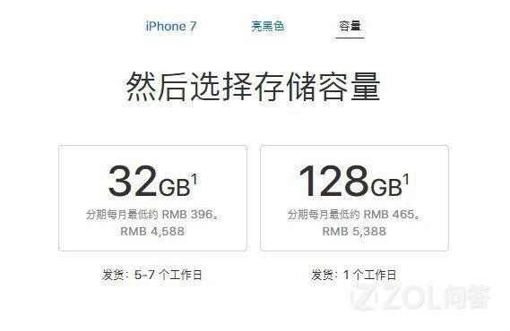 iPhone7现在有没有降价?