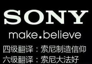 """索尼品牌为什么被叫作""""大法""""?"""