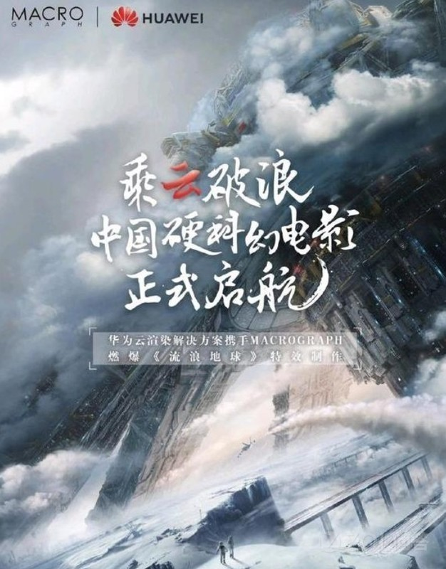 如何看待华为官方爆料华为云参与了《流浪地球》后期特效渲染?