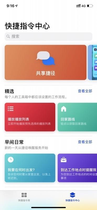iOS12的捷径功能去哪了?