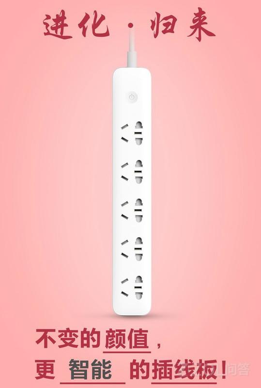 小米新版插线板都有什么新功能?