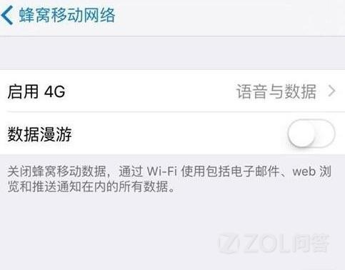 苹果手机打电话时4G不断开怎么设置?
