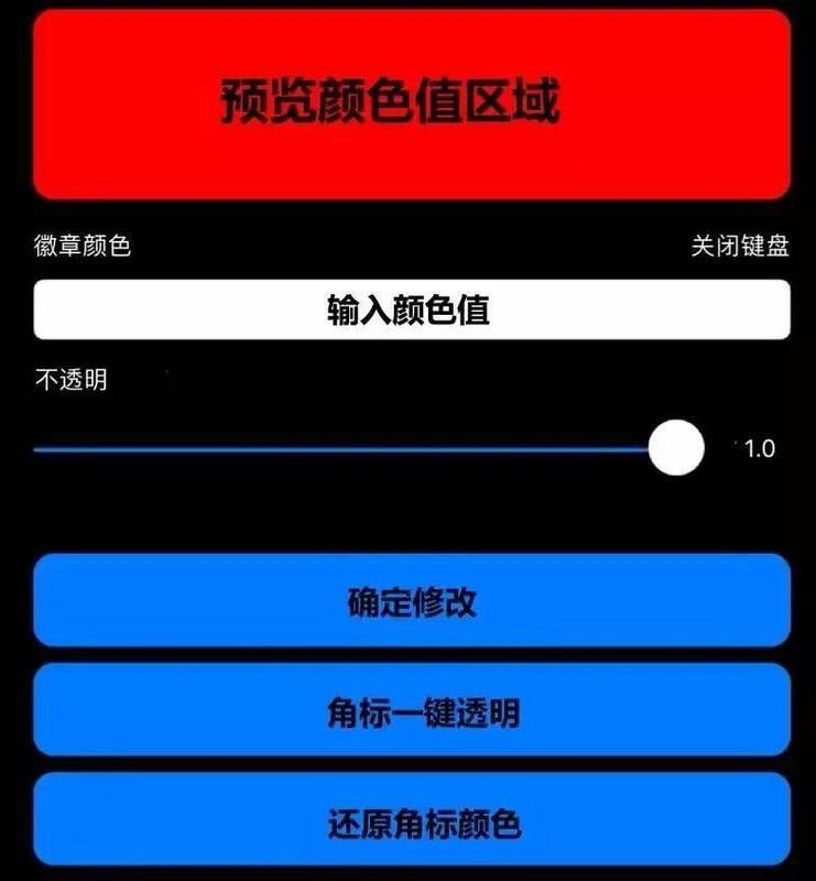 iOS12如何免越狱修改App角标颜色?
