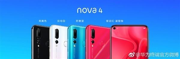 华为nova4值得买么?