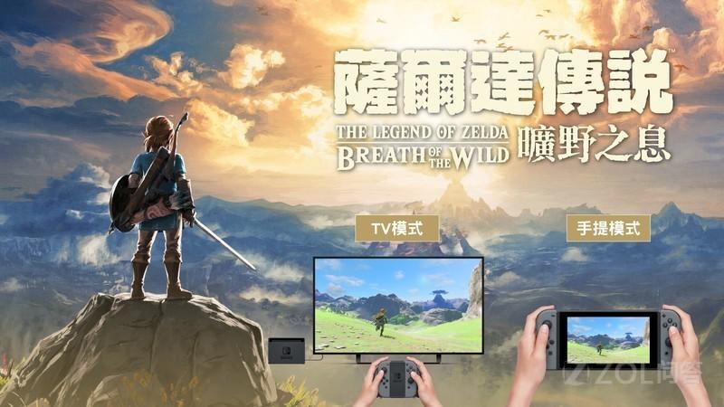 《塞尔达传说:荒野之息》出中文版了吗?游戏要多少钱?