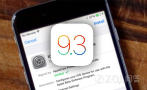 苹果iOS9.3正式版什么时候发布?