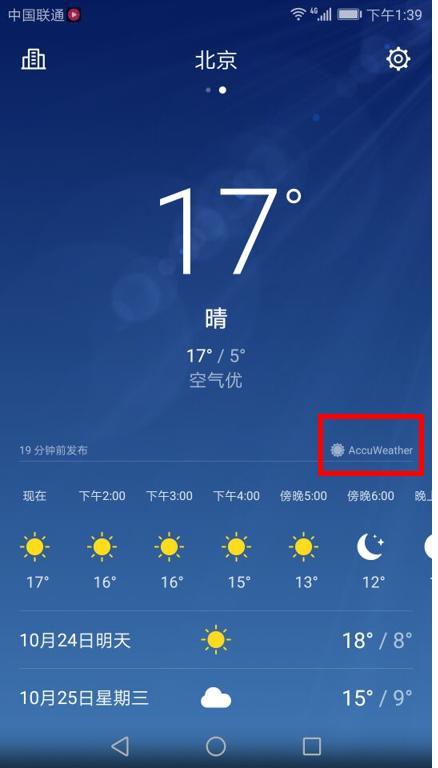 为什么手机上的天气预报一点都不准?