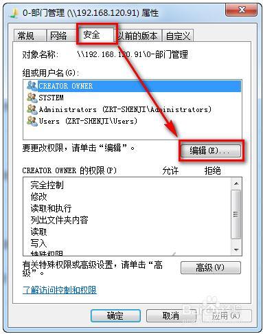 怎样能够快速的设置共享文件夹的权限,使得不同的用户对同一个共享文件夹有不同的权限?