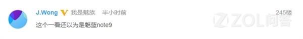 魅族Note9颜值秒掉友商旗舰不在话下?